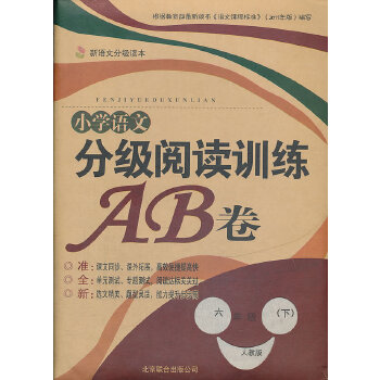 分级阅读训练AB卷六年级下册