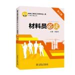 建筑工程施工现场专业人员上岗必读丛书 材料员必读(第2版)
