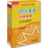 阳光英语分级阅读 初一下(可点读)(9本读物+1本指导)(附MP3光盘)
