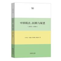 中国税法:回顾与展望(2019―2020) 商务印书馆