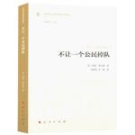 不让一个公民掉队(思想政治教育前沿译丛)(第一辑)