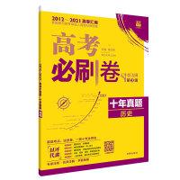高考必刷卷十年真题历史(通用版)2012-2021高考真题卷汇编 理想树2022版