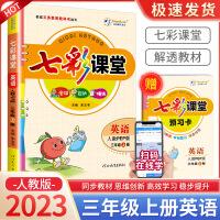 七彩课堂三年级上册英语人教版2021新版三年级上同步教材全解