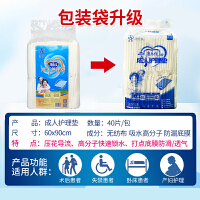 护理垫60 90纸尿垫 纸尿裤老年尿不湿尿片男女孕妇