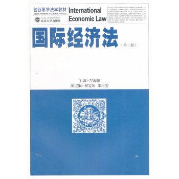 国际经济法(第二版) 左海聪 武汉大学出版社 【正版图书,闪电发货】