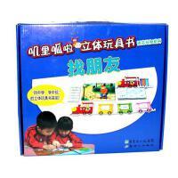 """叽里呱啦立体玩具书---找朋友(适合3-6岁,""""赠""""指导光盘;是国内专家为中国宝宝研发的亲子立体玩具书,激发宝宝主动学"""