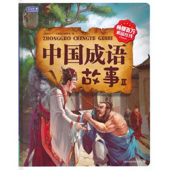 中国成语故事Ⅱ继《中国成语故事》热销之后,中国成语故事2全新呈现 精装大开本 常年热销好评如潮