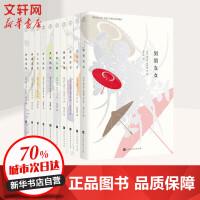 漫说文化丛书(10册) 北京时代华文书局