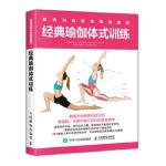 肌肉训练彩色解剖图谱 经典瑜伽体式训练 [美]阿比盖尔・埃尔斯沃思(Abigail Ellsworth) 人民邮电出版