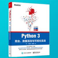现货正版 Python 3爬虫数据清洗与可视化实战 python3网络爬虫基础教程书籍 Python数据抓取技术开发实