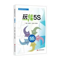 全新正版图书 玩转5S 陈俊凯 上海科学技术文献出版社 9787543973626 缘为书来图书专营店
