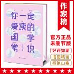 你一定爱读的国学常识(国学爱好者的必读书和入门书!一本书让你读懂国学常识,汲取传统文化精髓智慧!)作家榜经典出品