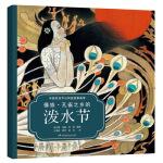 傣族・孔雀之乡的泼水节(中国民族节日风俗故事画库 双语版)