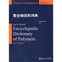 【RT4】聚合物百科词典2(D-I) [美] 古驰,Gooch(J.W.) 哈尔滨工业大学出版社 9787560344