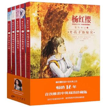 女生日记 杨红樱正版系列书 全套5册 四五六年级读必的课外书籍10-15岁 畅销 小学生课外阅读书籍 适合女生看的书 校园小说系列