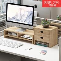 台式电脑显示器屏幕增高架底座垫高支架办公室用品桌面收纳置物架 带抽屉