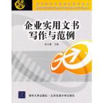 企业实用文书写作与范例(现代经济与管理类规划教材) 张立章 北京交通大学出版社