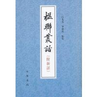 楹联丛话 (附新语)