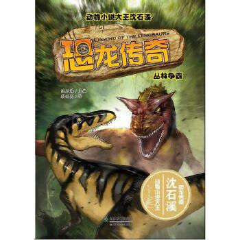 动物小说大王沈石溪:恐龙传奇(丛林争霸) 动物小说大王沈石溪带你走进神奇恐龙王国,随书附赠超好玩动物游戏棋