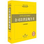 2019中华人民共和国公司法律法规全书(含典型案例)
