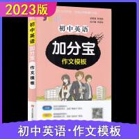 2022版 加分宝 初中英语作文模板 全国通用版 初一二三789年级英语中考总复习汇总作文模板 初中英语作文模板复习知识