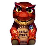 和暴龙认识恐龙家族/萌宝认知启蒙系列.辞海版认知成长百科 上海巨童文化 著