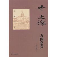 老上海万国总会