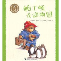 小熊帕丁顿图画书系列・帕丁顿在动物园