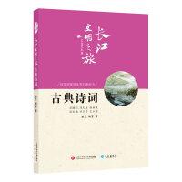 长江文明之旅-文学艺术:古典诗词