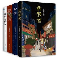 学生必读东野圭吾推理套装(全4册)