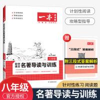 2022版 一本 初中语文名著导读与训练 八年级