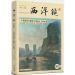 西洋镜:一个英国风光摄影大师镜头下的中国 [英]唐纳德・曼尼 赵省伟 彭金枝 栾晓敏 广东人民出版社
