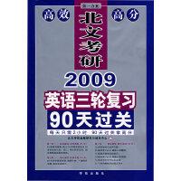 北文考研2009英语三轮复习90天过关