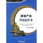 房地产法理论与实务