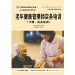 老年健康管理师实务培训(下册 实务培训)――中国社会福利协会养老服务指导丛书
