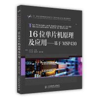 【按需印刷】-16位�纹��C原理及��用:基于MSP430