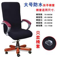 办公电脑椅子套老板椅套扶手座椅套转椅套连体弹力椅套凳子套通用