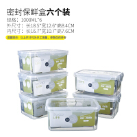塑料保鲜盒套装微波炉饭盒食品密封盒阿胶盒点心盒冰箱收纳整理盒 1000ML 六件套1945