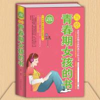 全民阅读-《写给青春期女孩的书》超值精装典藏版
