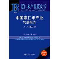 正版-H-中国薏仁米产业发展报告:No.2 2018:No.2 (2018) 9787520133524 李发耀 石