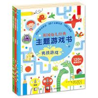 英国幼儿经典主题游戏书 男孩篇(共3本)