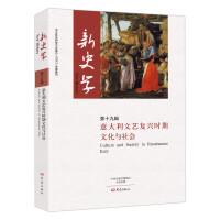 意大利文��团d�r期文化�c社��/新史�W第十九�
