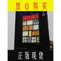 【二手旧书9成新】【正版现货】寿司之神 (日)里见真三著