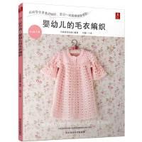 婴幼儿的毛衣编织(0-24个月) (日)日本美创出版,何凝一 河北科技出版社