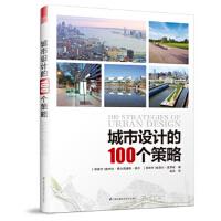 城市设计的100个策略 奥罗拉・费尔南德斯・佩尔,哈维尔・莫萨斯 江苏凤凰科学技术出版社