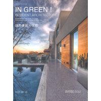 绿色建筑 住宅(全面解码绿色节能住宅)