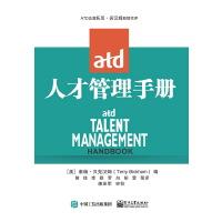 ATD人才管理手册(团购,请致电010-57993380)