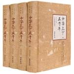 上下五千年(精装全4册)