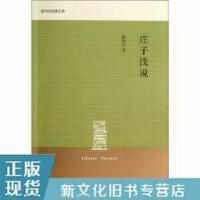 【二手旧书9成新】图书馆经典文库:庄子浅说陈鼓应9787108048998上海