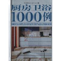 【二手旧书9成新】厨房、卫浴1000例/中国风室内设计丛书4金版文化9787538621358吉林美术出版社